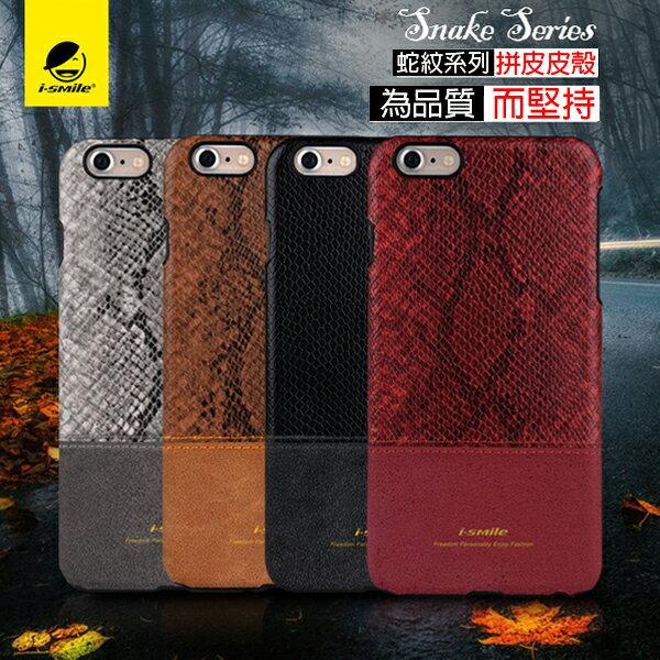 【i-SMILE 】APPLE iPhone 6S  Plus / APPLE iPhone 6S +(5.5吋) 蛇紋系列 拼皮紋殼保護殼