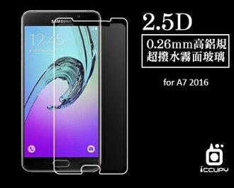 SAMSUNG A7 2016 0.26mm高鋁規超撥水霧面玻璃 (非滿版)