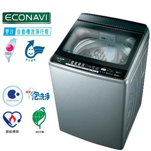 【感恩有禮賞】Panasonic 國際 NA-V188DBS-S 17KG ECO NAVI+nanoe雙科技變頻洗衣機
