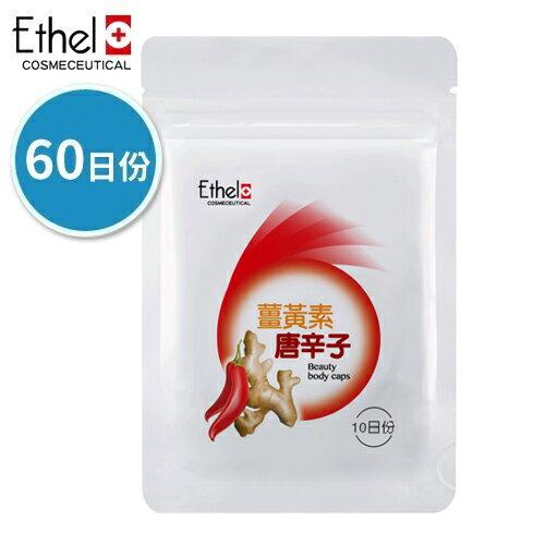 【Ethel伊黛爾藥妝】薑黃素唐辛子美體膠囊 (60日份) 3