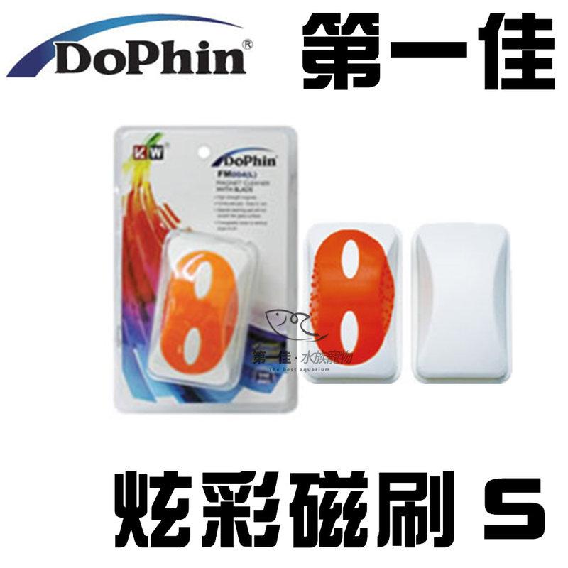 ^~第一佳 水族寵物^~ 海豚Dophin 炫彩磁刷~S~浮力刷 清潔刷 磁力刷 磁刷 磁