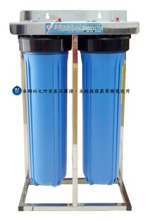 不鏽鋼腳架20英吋大胖兩道全戶式淨水設備系統濾水器/水塔過濾器