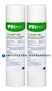 3M F100  5微米前置PP棉濾心/2入組