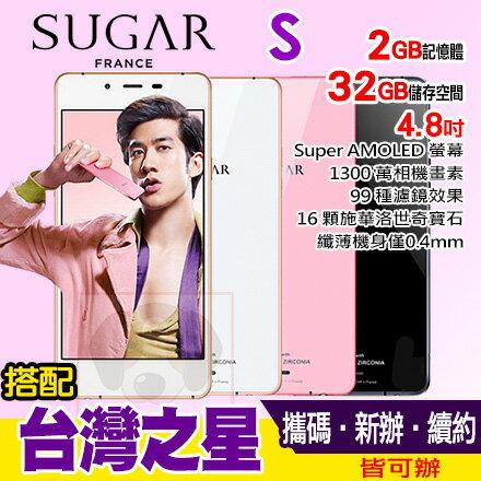 施華洛世奇 SUGAR S 32GB 搭配台灣之星門號專案 手機最低1元 攜碼/新辦/續約