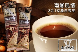 ★五折★ 南鄉風情 - 特濃白咖啡 ➤ 馬來西亞原裝進口