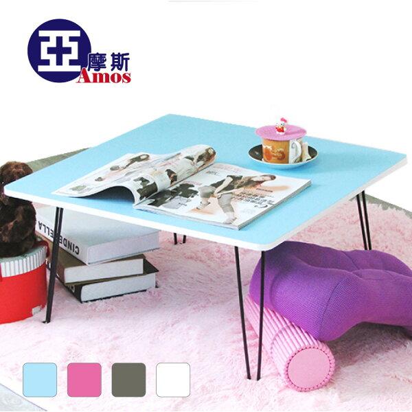 (特賣) 多彩收納式和室桌 防潑水低甲醛 折疊桌 茶几邊桌 折腳收納桌 台灣製造 免運 Amos【DAA009】