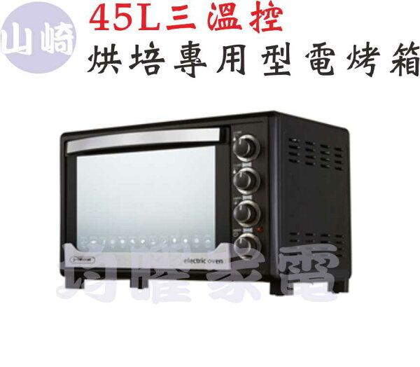 買就送(烤盤布+烤箱溫度計)【YAMASAKI 山崎】45L三溫控烘焙專用型全能電烤箱 SK-4580RHS