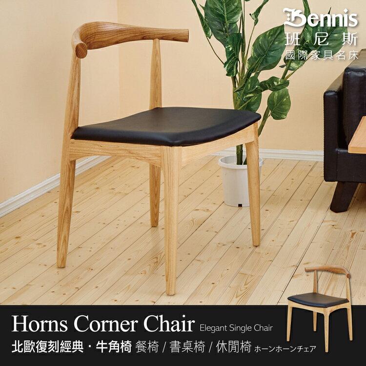 北歐復刻經典設計【Horns牛角椅】休閒椅/餐椅 ★班尼斯國際家具名床 2