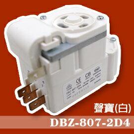 【企鵝寶寶】聲寶(白色)冰箱除霜定時器 DBZ-807-2D4