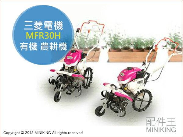 【配件王】日本代購 MITSUBISHI 三菱電機 MFR30H 有機 農耕機 除草 鬆土 有機農耕機
