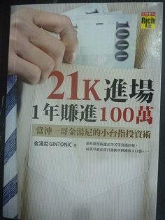 【書寶二手書T1/投資_JAS】21K進場1年賺進100萬_小台指投資術_金湯尼