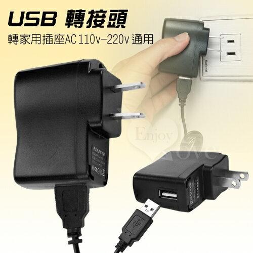 USB 轉接頭‧轉家用插座AC 110v-220v 通用(不含USB電線) 情趣用品