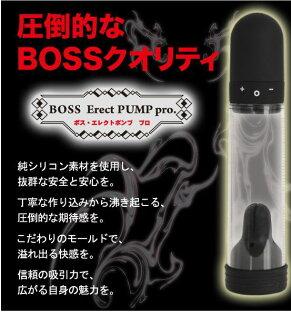 日本MODE*ボス エレクトポンプ プロ 電動增大器 真空吸引器 情趣用品