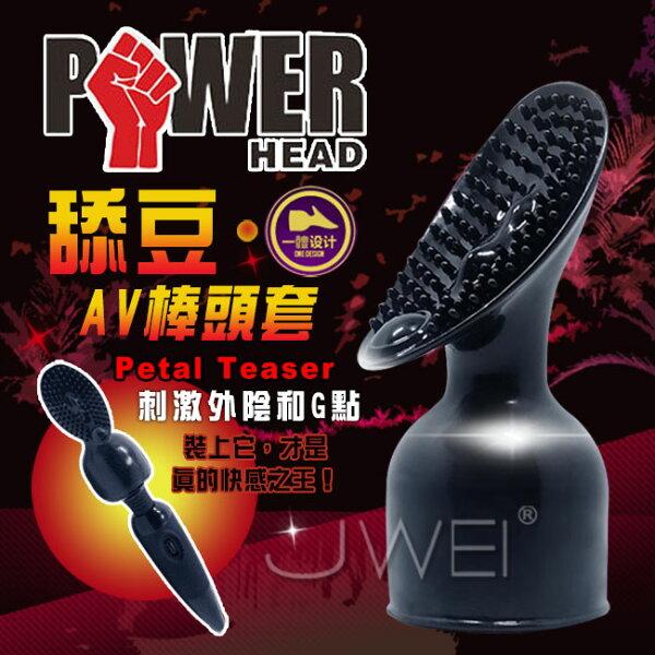 POWER HEAD.AV棒專用配件套-PETAL TEASER乳陰剌激(黑) 情趣用品