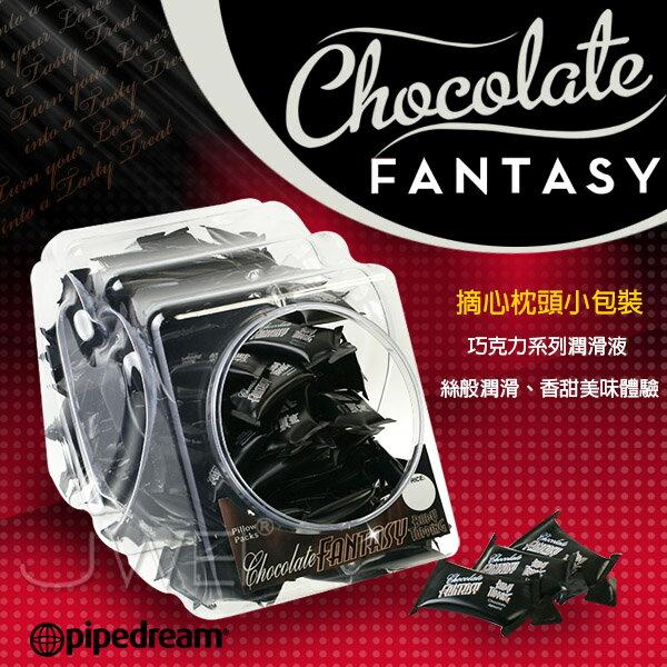 美國進口PIPEDREAM.夢幻巧克力人體奶油系列-摘心枕頭隨身包(單入) 情趣用品