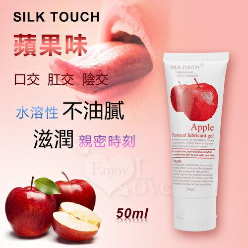 SILK TOUCH‧Apple 蘋果味口交、肛交、陰交潤滑液 50ml 情趣用品