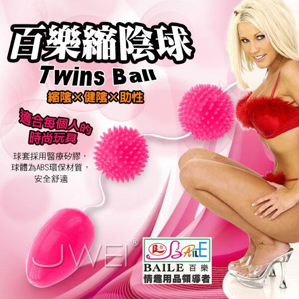 Sexual Balls-雞蛋型+剌鬚型三球式多功能挑逗鍛鍊縮陰球 陰道訓練球 情趣用品