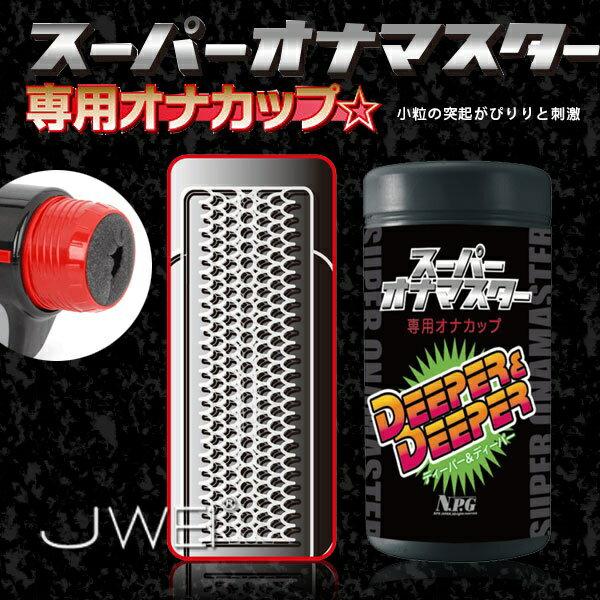 日本原裝進口NPG.スーパーオナマスター専用 小顆粒波紋通道自慰杯 電動自慰器