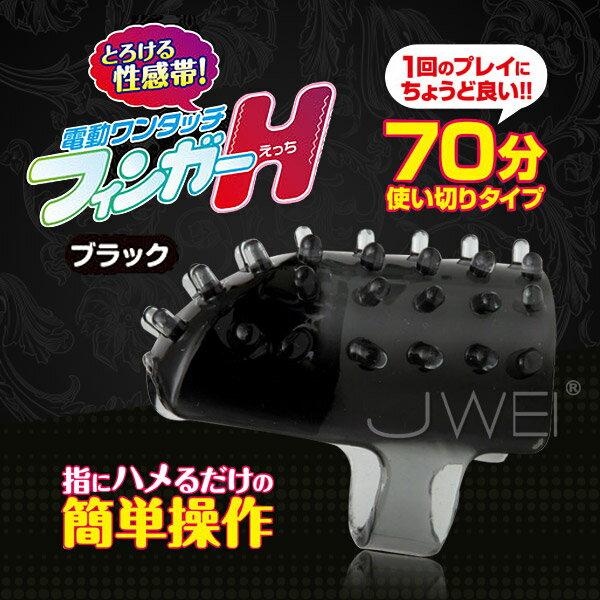 日本原裝進口NPG.フィンガーH 指環著裝式無線震動器(黑) 手指激情套 情趣用品