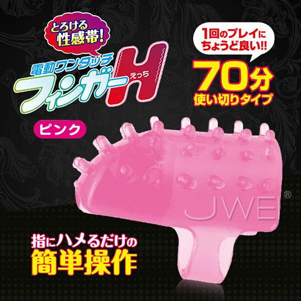 日本原裝進口NPG.フィンガーH 指環著裝式無線震動器(粉) 手指激情套 情趣用品