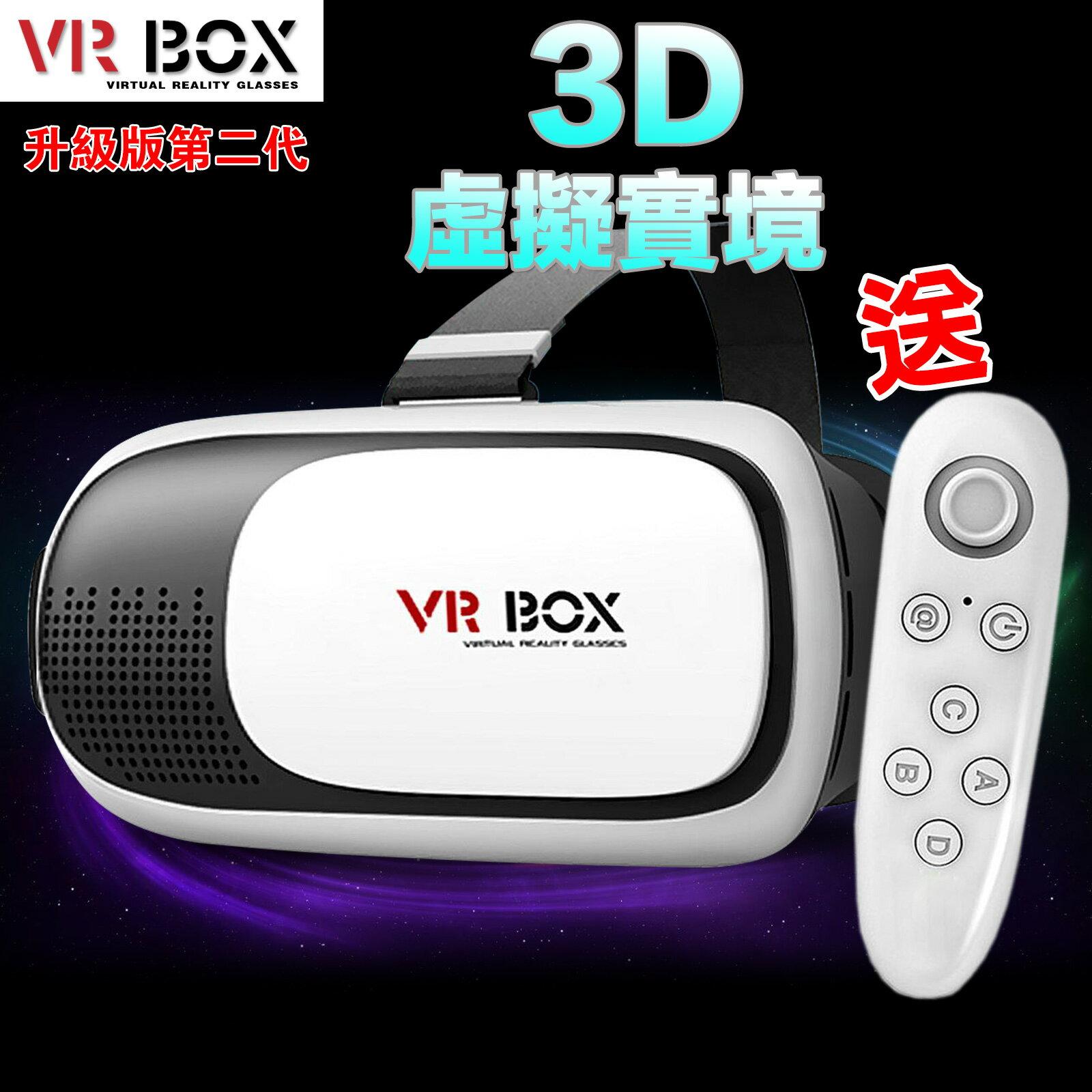 VR Box 3D眼鏡 虛擬實境眼鏡 3D Case 暴風魔鏡 VR遊戲【VRBOX】☆雙兒網☆ 2