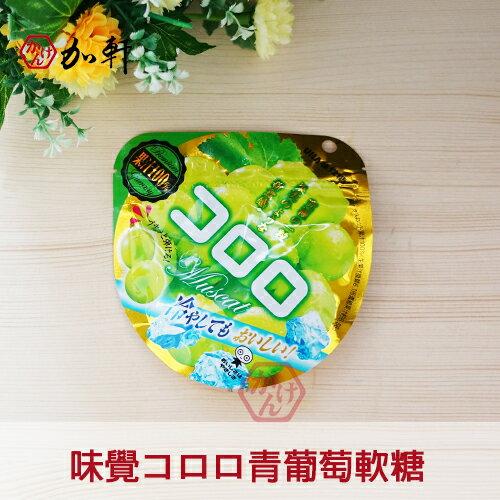《加軒》日本 UHAコロロ KORORO味覺青葡萄軟糖
