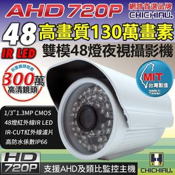 弘瀚--【CHICHIAU】AHD 720P 130萬畫素48燈1200TVL(類比1200條解析度)雙模切換紅外線夜視監視器攝影機