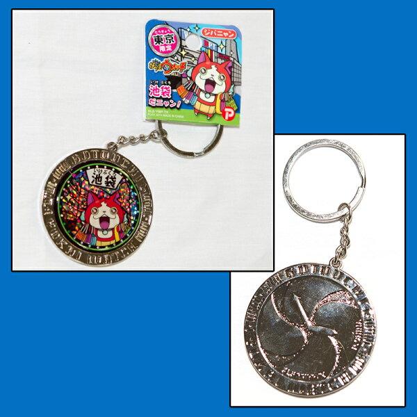 妖怪手錶 東京限定 鐵質鑰匙圈 吊飾 池袋款 日本帶回正版商品