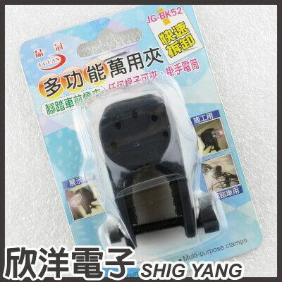 ※ 欣洋電子 ※ J-GUAN 晶冠 多功能萬用夾(JG-BK52) /腳踏車前燈夾