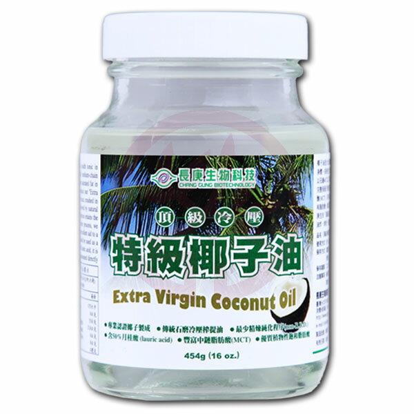 長庚生技 頂級冷壓特級椰子油(454g/瓶)x1