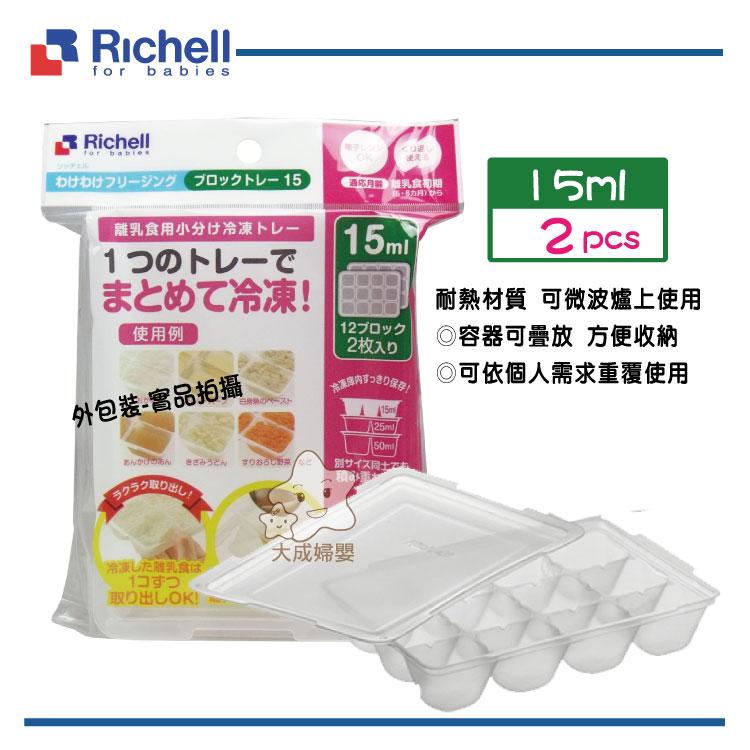 【大成婦嬰】Richell 利其爾 離乳食連裝盒15ml(12格2入)49070 微波食品保鮮盒 分裝盒 0