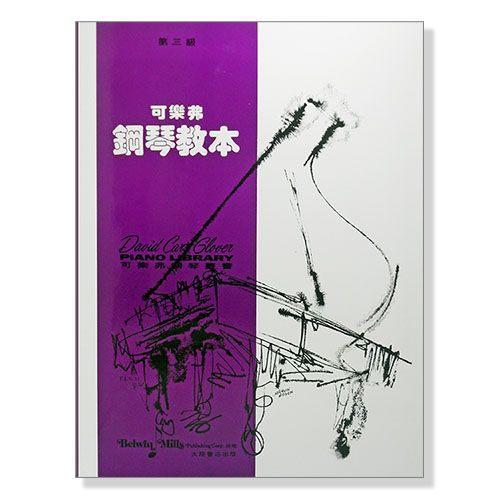 【非凡樂器】可樂弗【第三級】鋼琴教本 G31