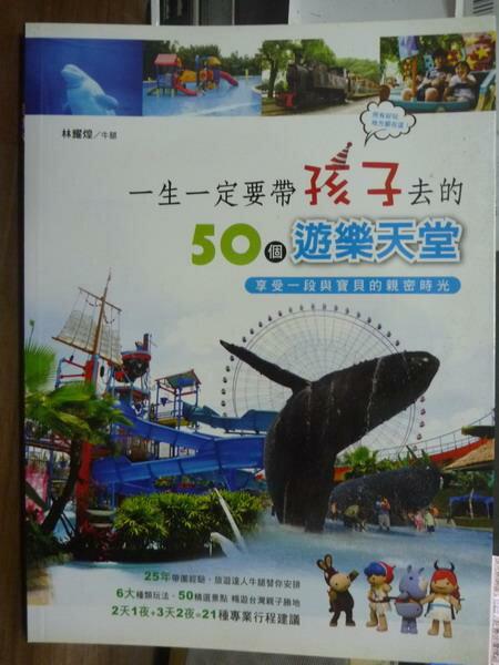 ~書寶 書T1/旅遊_PEP~一生一定要帶孩子去的50個遊樂天堂_林耀煌 ~  好康折扣