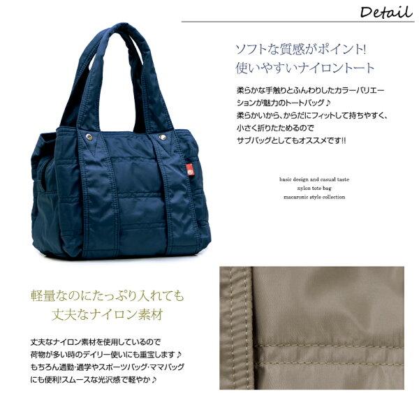 【日本樂天銷售No.1】MACARONIC STYLE 輕量折疊媽媽包 S號