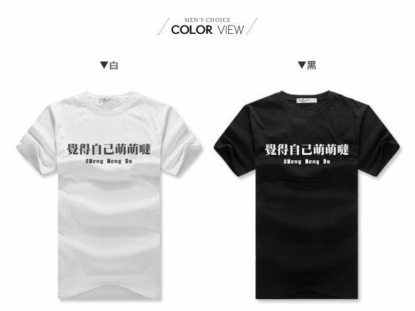 ☆BOY-2☆【NAA228】覺得自己萌萌噠 潮流休閒短袖T恤 1