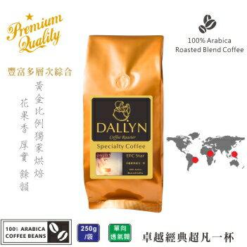 【DALLYN 】卓越經典超凡一杯 EFC Star blend coffee  (250g/包)  | 多層次綜合咖啡豆 0