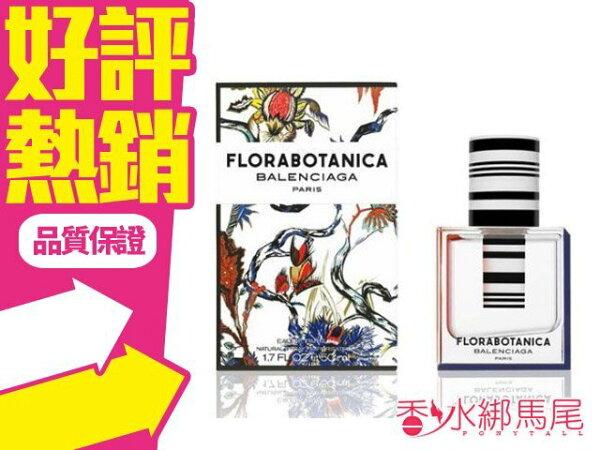 ◐香水綁馬尾◐ Balenciaga Florabotanica 巴黎世家 實驗玫瑰 女性淡香精 香水空瓶分裝 5ML