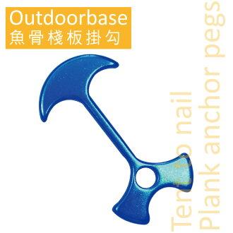 [ Outdoorbase ] 魚骨棧板地釘 藍 / 棧板掛勾 / 28590