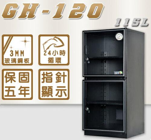 【寶藏閣】台灣製造 GH-120全自動電子防潮箱 (約115L)