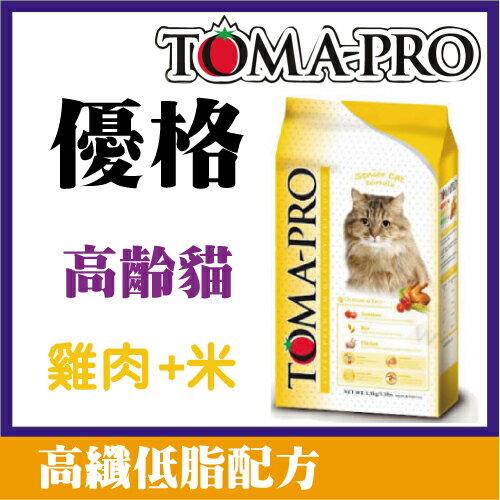 優格高齡貓高纖低脂配方貓飼料-雞肉+米1.5kg