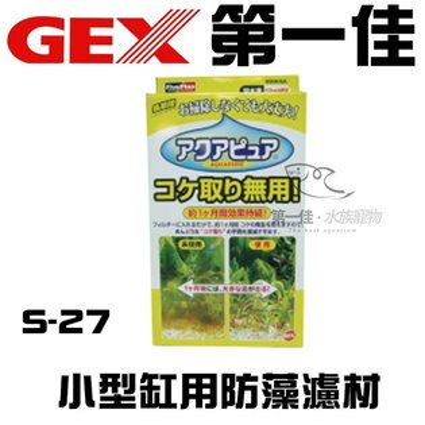 [第一佳水族寵物] 日本五味GEX【小型缸用防藻濾材 一般缸用 S-27】效果持續一個月 免運