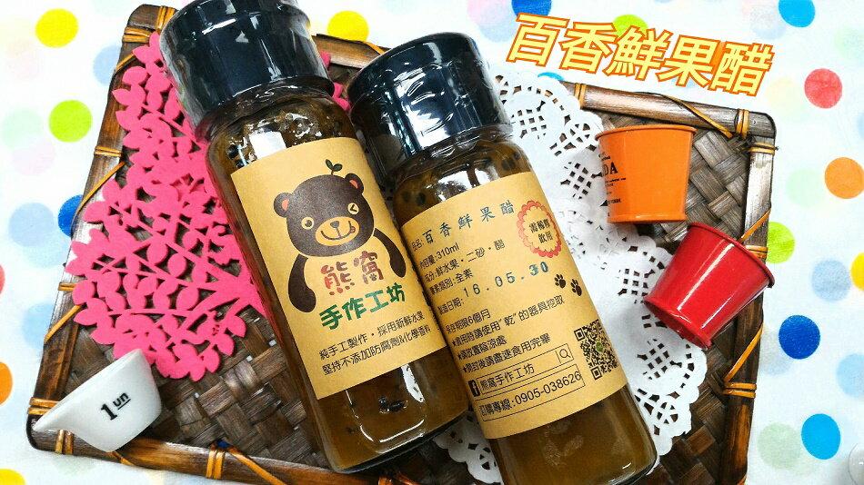 熊窩手作工坊-堅持純手工製作~100%原汁原味-小罐鮮果醋任選3罐含運~特價599元 4