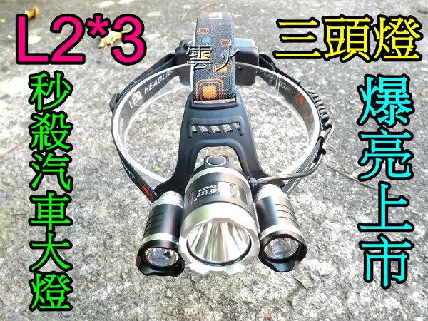 全台網購-美國CREE XM-L2 三頭燈超強光頭燈L2頭燈亮度高達3600流明超強光 多角度調整頭燈登山露營釣魚18650