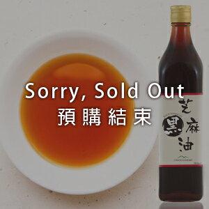 *預購結束*100%純~台灣契作『黑芝麻油』。自產自榨季節限定 - 限時優惠好康折扣