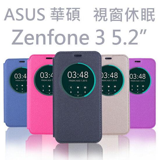 【自動吸合】華碩 ASUS Zenfone 3 5.2吋 ZE520KL Z017DA 視窗休眠皮套/書本式翻頁/保護套/支架斜立展示/軟  套/原廠視窗功能