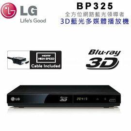 【新品出清】LG BP325 3D藍光播放機 影音播放機