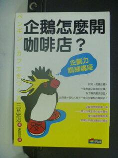 【書寶二手書T1/財經企管_GCM】企鵝怎麼開咖啡店:企劃力訓練講座_三谷宏治
