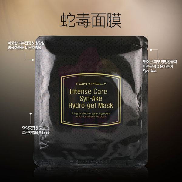 韓國 TONYMOLY 蛇毒面膜 25g (1片) 韓國必買【特價】§異國精品§