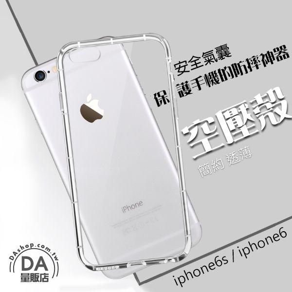 《DA量販店》iPhone6S 氣墊 防震 防摔 防撞 保護套 手機殼 空壓殼(W96-0054)