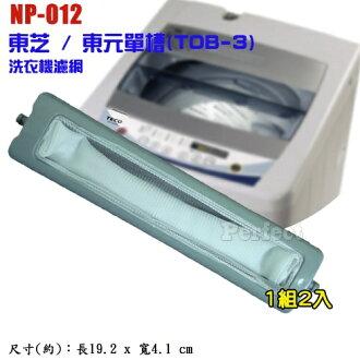 東芝 / 東元單槽(TOB-3)洗衣機濾網 NP-012  **免運費**  一組2入